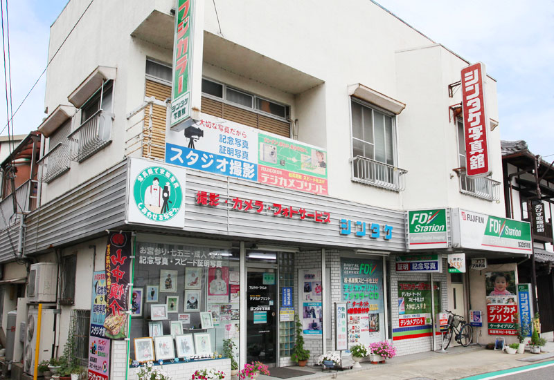 シンタケ写真館