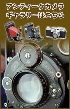 アンティークカメラギャラリー